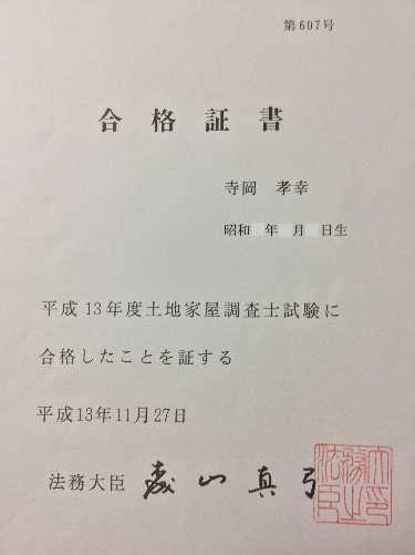 筆者(寺岡孝幸)が、元法務大臣森山眞弓から証明を受けた土地家屋調査士試験の合格証書の写真
