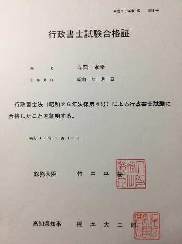 行政書士寺岡孝幸の行政書士試験合格証